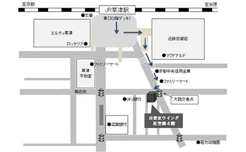 自習室ウイング・草津駅前自習室