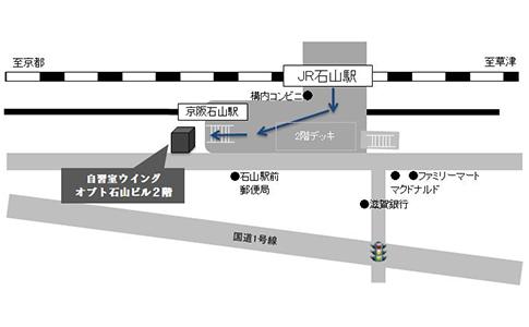 自習室ウイング・石山駅前自習室