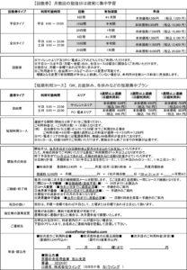 ryokin_ishiyama-2