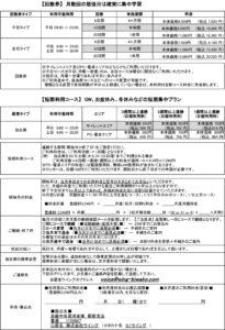 ryokin_kyoto-2