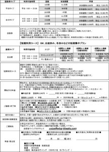 ryokin_takatuki-2