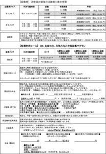 ryokin_yamashina-2