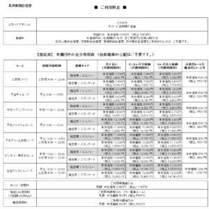 草津駅前自習室 料金表